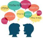 hebrew-conversation
